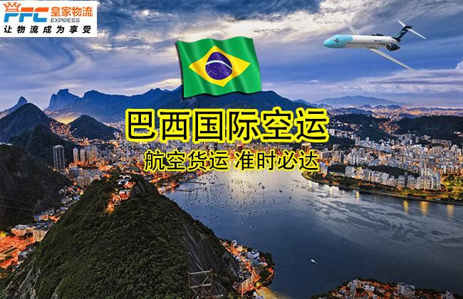 巴西国际空运服务,中国到巴西空运专线,出货稳定,价格优惠时效好