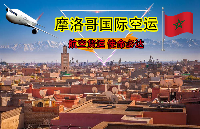 摩洛哥国际空运服务,中国到摩洛哥空运专线,时效快,价格优惠,服务到位