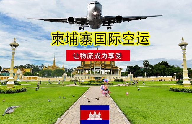 柬埔寨国际空运,价格优惠,送货上门全方位出口服务