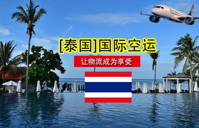 泰国国际空运,提供深圳/广州/上海/香港直飞,上航班后24小时即可到达,100%保证时效