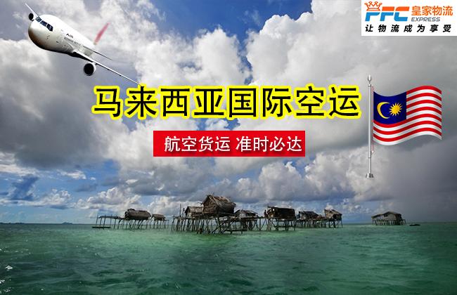 马来西亚国际空运,深圳/广州/香港直飞,上航班后24小时即可到达,时效有保障