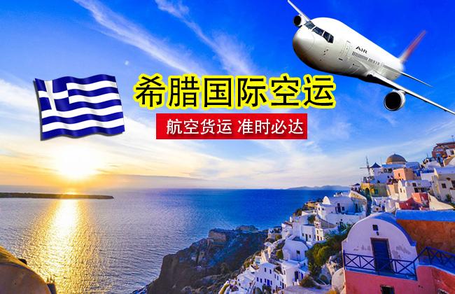 希腊国际空运专线