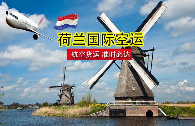 荷兰国际空运专线