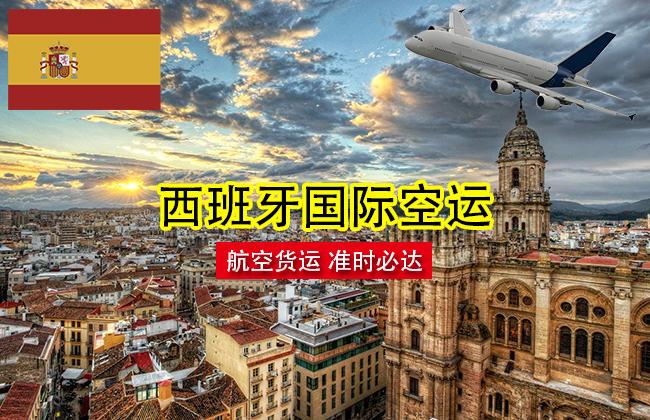 西班牙国际空运,上航班后24小时即可到达,时效有保障