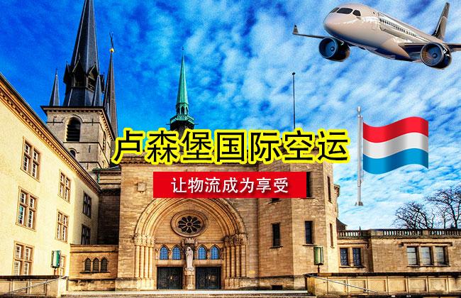 卢森堡国际空运服务,价格优惠,24小时候一站式服务