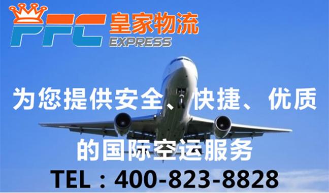 什么是空运价格的靠级计算方式?