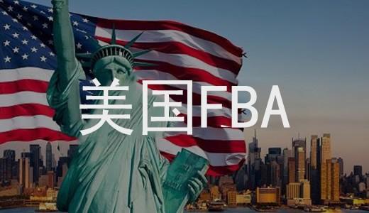 美国FBA空运头程专线
