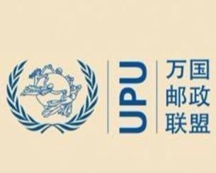 国际组织呼吁各国大力支持寄递企业
