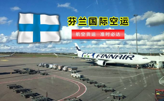 芬兰国际空运专线