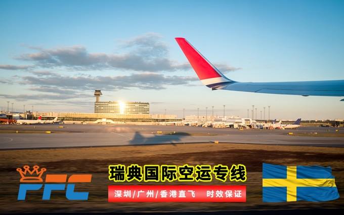 瑞典空运专线,深圳到芬兰空运,广州/香港到芬兰国际空运专线