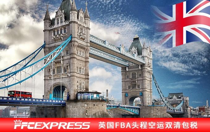 英国FBA头程空运双清包税专线