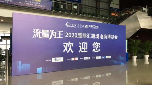 鹰熊汇跨境电商博览会