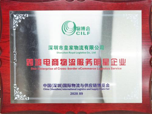 跨境电商物流服务明星企业