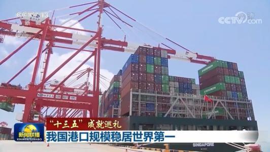 全球排名前十港口中国占七席,我国港口规模稳居世界第一