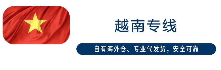 越南专线 越南国际快递 越南仓储代发货
