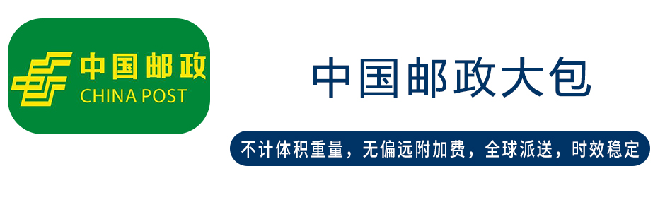 中国邮政大包