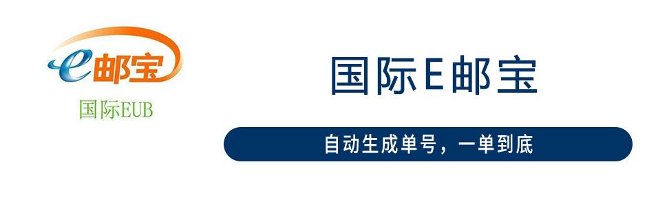 国际E邮宝