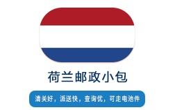 荷兰邮政小包