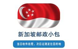 新加坡邮政小包
