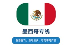 墨西哥专线