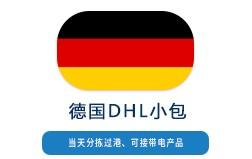 德国DHL小包