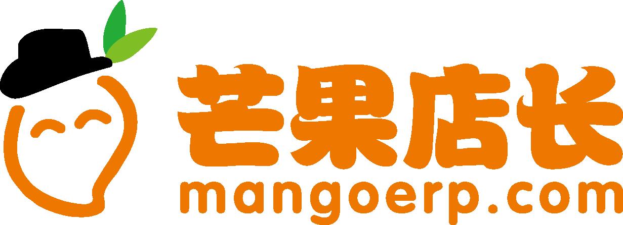 芒果店长ERP