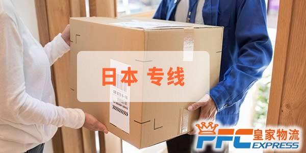 深圳寄东西到日本