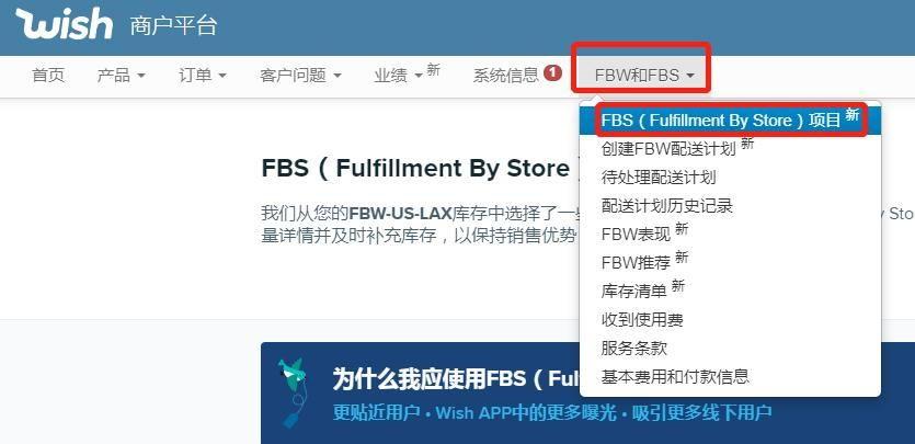 Wish销售运营提升优化,试试FBS项目销售
