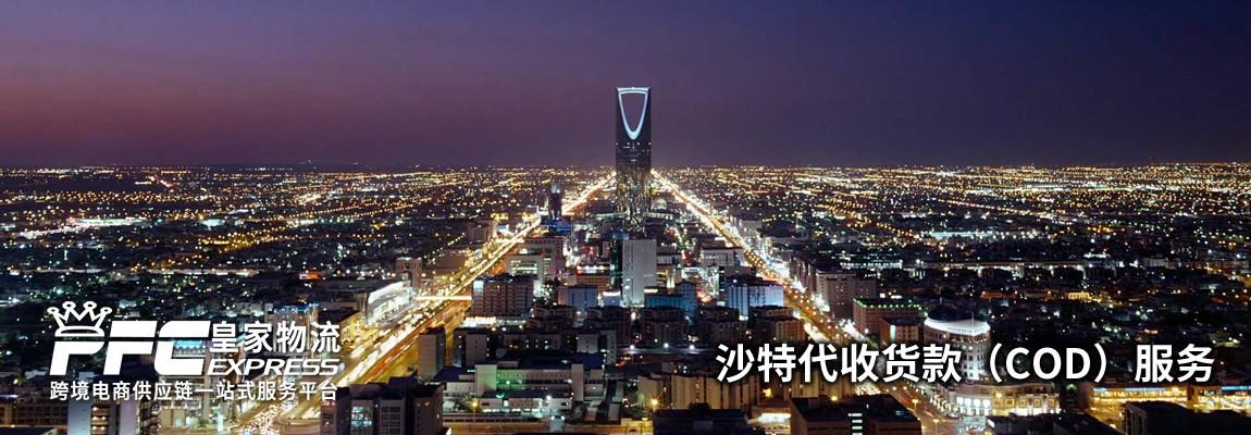 沙特代收货款(COD)服务