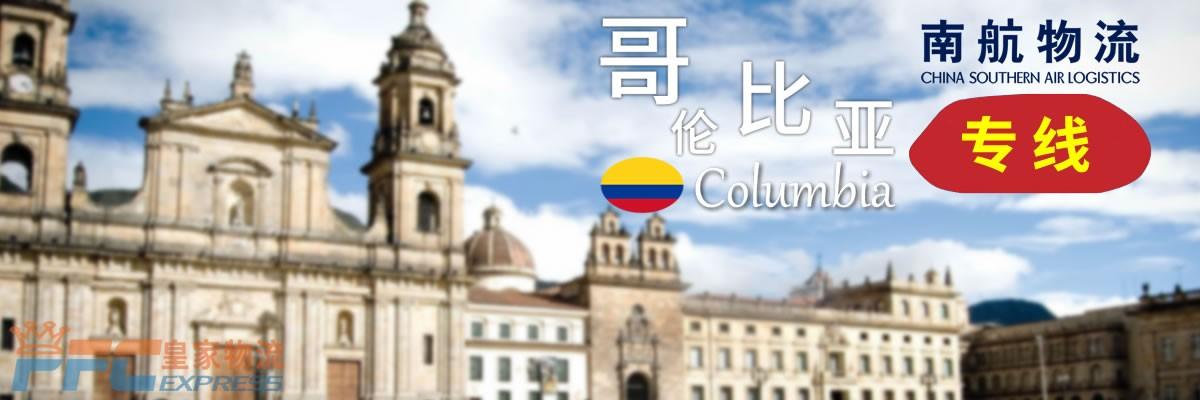 哥伦比亚物流专线