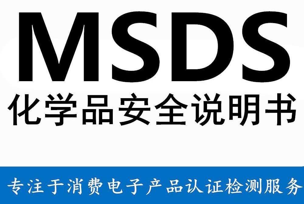 MSDS认证和SDS认证有什么区别?