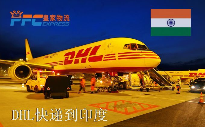 DHL快递到印度服务