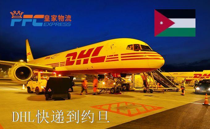 DHL快递到约旦服务