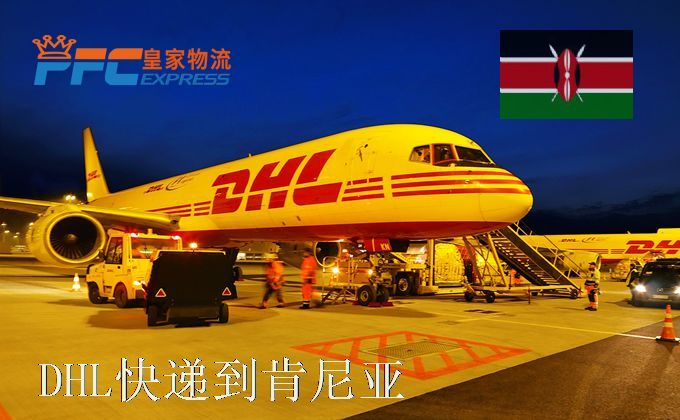 DHL快递到肯尼亚服务