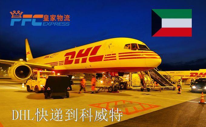 DHL快递到科威特服务