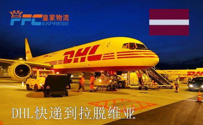 DHL快递到拉脱维亚服务