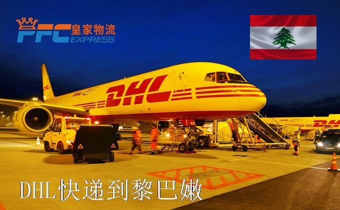 DHL快递到黎巴嫩服务