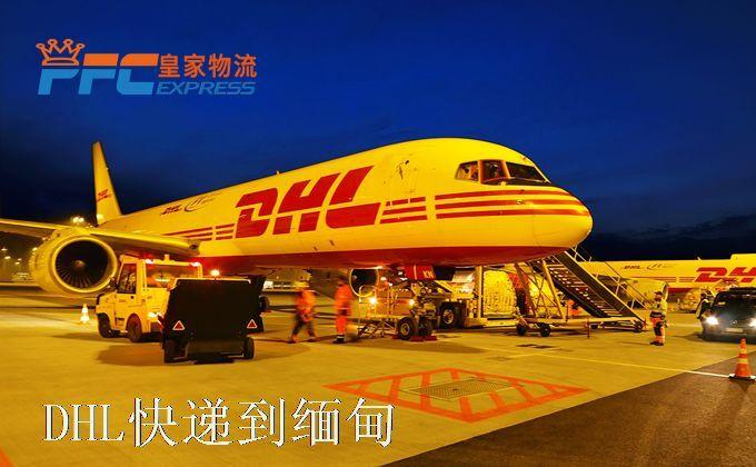 DHL快递到缅甸服务