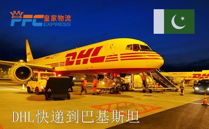 DHL快递到巴基斯坦服务