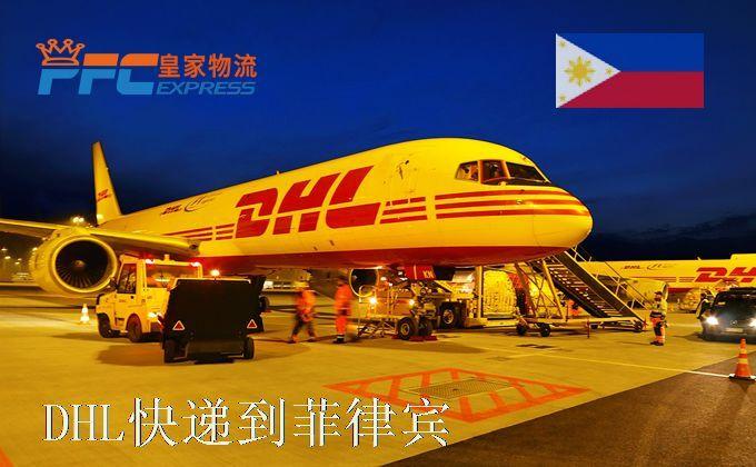 DHL快递到菲律宾服务