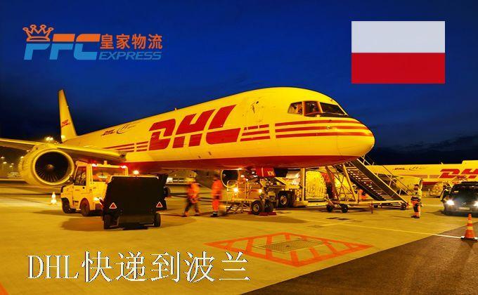DHL快递到波兰服务