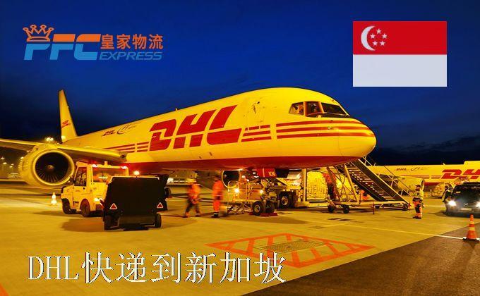 DHL快递到新加坡服务