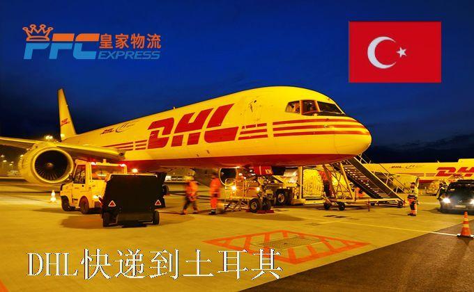 DHL快递到土耳其服务
