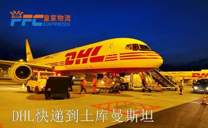 DHL快递到土库曼斯坦服务