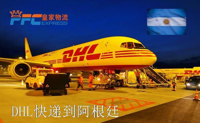 DHL快递到阿根廷服务