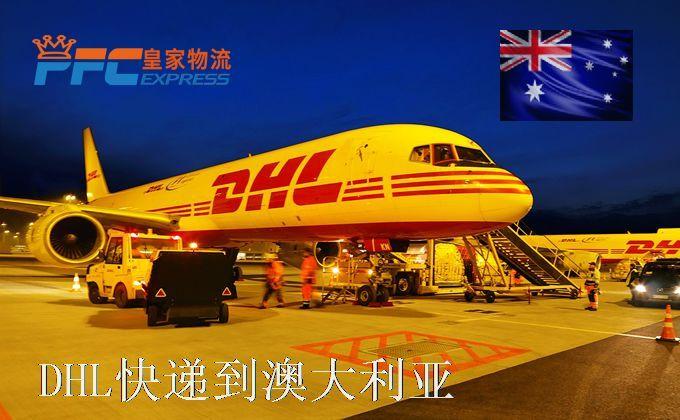 DHL快递到澳大利亚服务