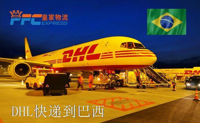 DHL快递到巴西服务