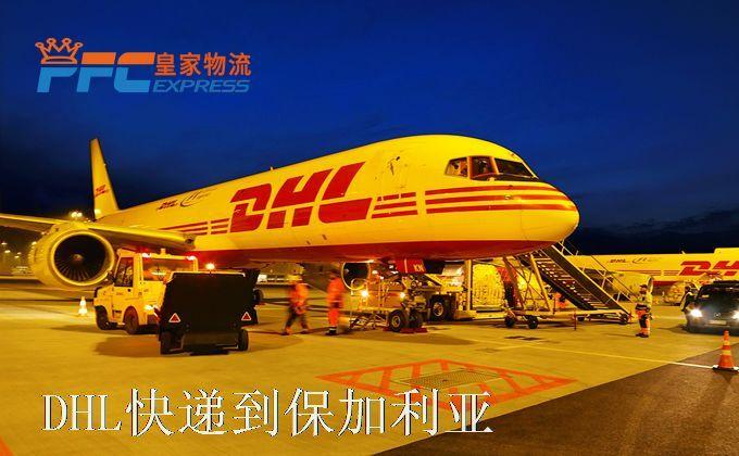 DHL快递到保加利亚服务