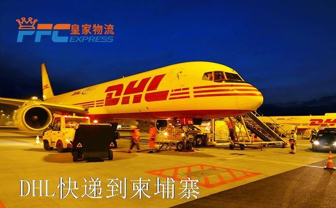 DHL快递到柬埔寨服务
