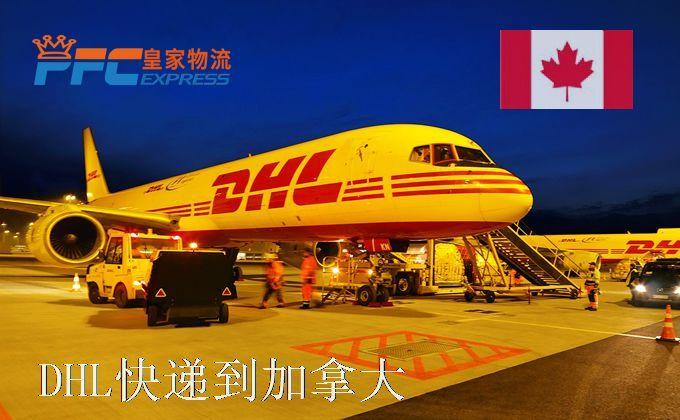 DHL快递到加拿大服务
